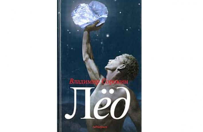 «Лед»