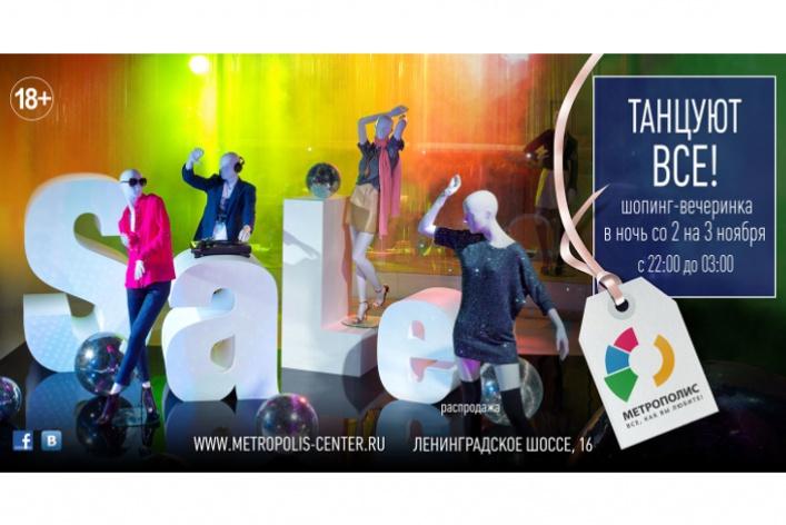 ТЦМетрополис проведет шопинг-вечеринку для активных шопоголиков