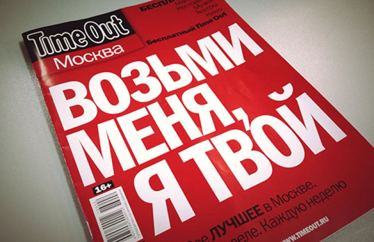 Журнал «Time Out Москва» стал бесплатным