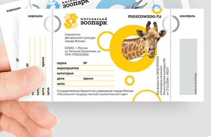 Московский зоопарк переживет ребрендинг