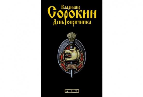 3ключевые книги Владимира Сорокина - Фото №2