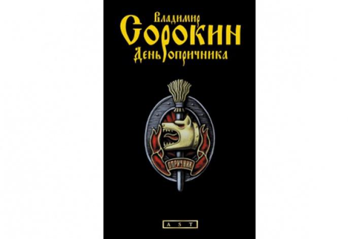 3ключевые книги Владимира Сорокина