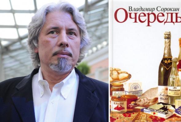 3ключевые книги Владимира Сорокина - Фото №0