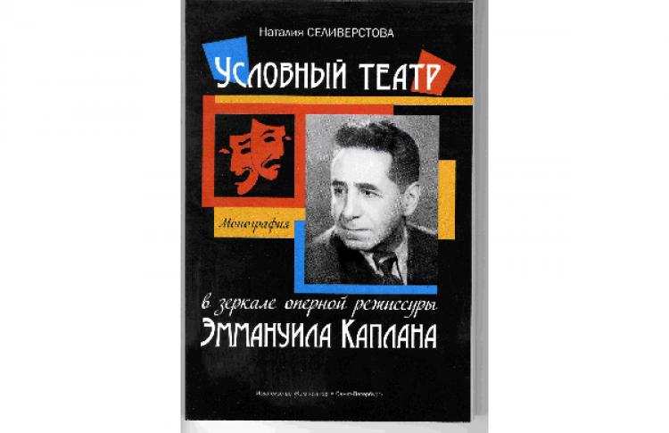 Презентация монографии Натальи Селиверстовой
