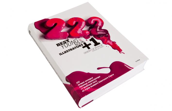 222 лучших молодых книжных иллюстратора +1 почетный гость изстран бывшего СССР