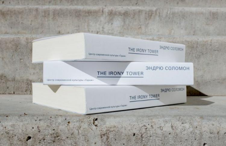 Эндрю Соломон «The Irony Tower. Советские художники во времена гласности»