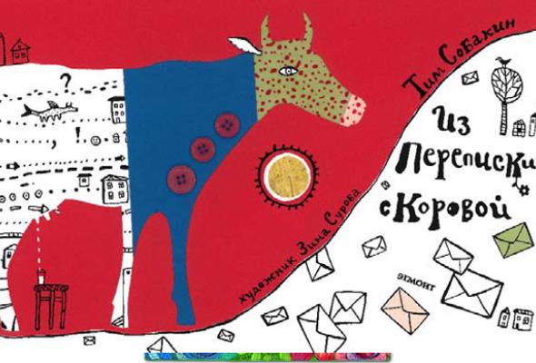 222 лучших молодых книжных иллюстратора +1 почетный гость изстран бывшего СССР - Фото №13