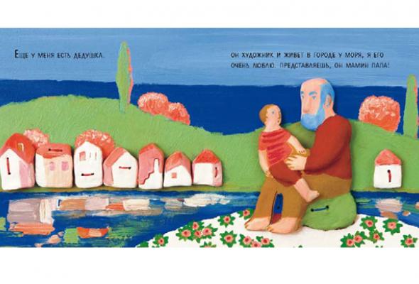 222 лучших молодых книжных иллюстратора +1 почетный гость изстран бывшего СССР - Фото №14