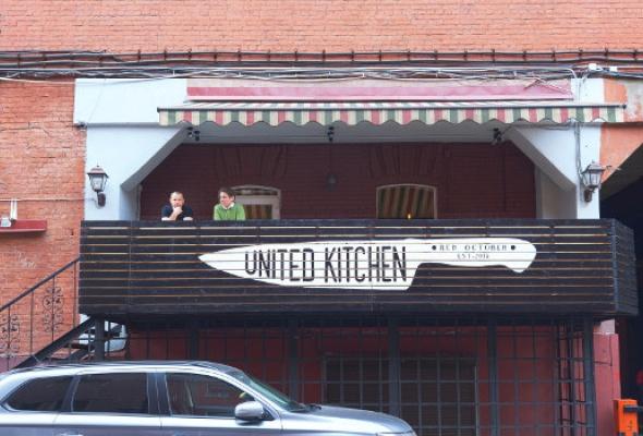 Юнайтед Китчен - Фото №4