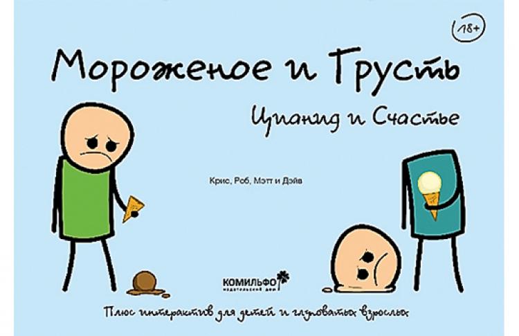 Цианид и счастье. Мороженое и грусть