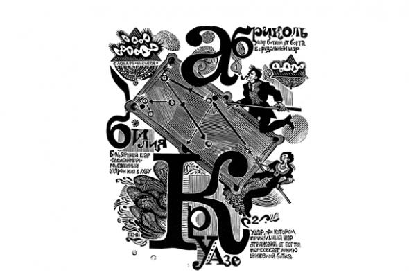 222 лучших молодых книжных иллюстратора +1 почетный гость изстран бывшего СССР - Фото №3