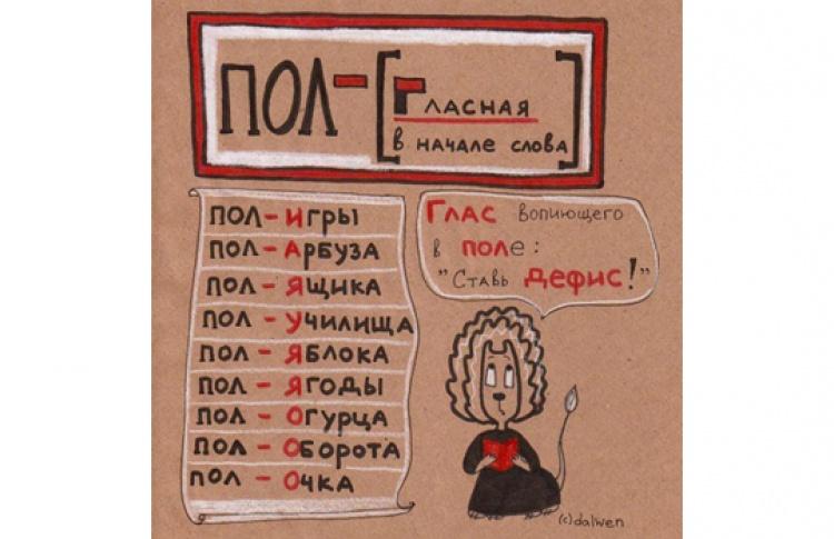 """Анна Беловицкая """"Русский язык в котах"""""""