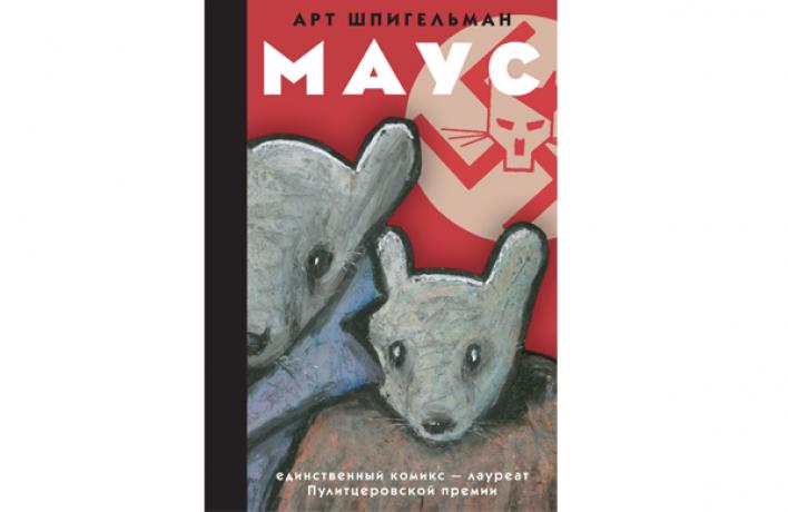 Нарусском языке выходит комикс Арта Шпигельмана оХолокосте