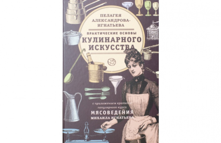 Практические основы кулинарного искусства
