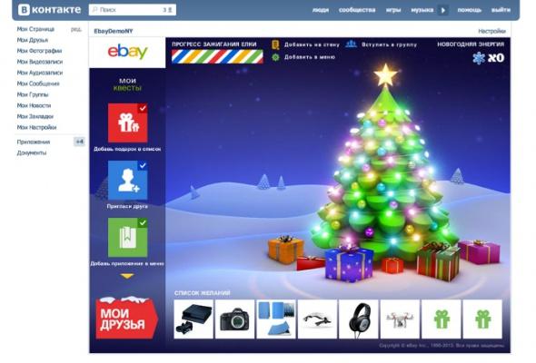 eBay помогает выбрать тот самый идеальный новогодний подарок - Фото №0