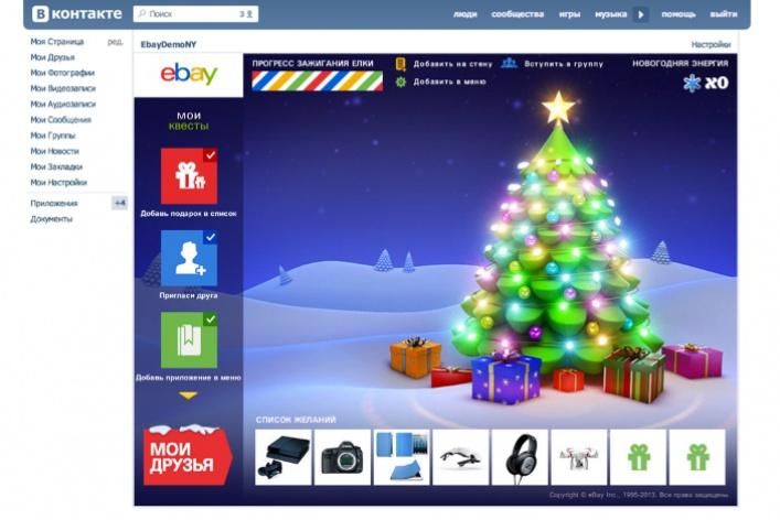 eBay помогает выбрать тот самый идеальный новогодний подарок