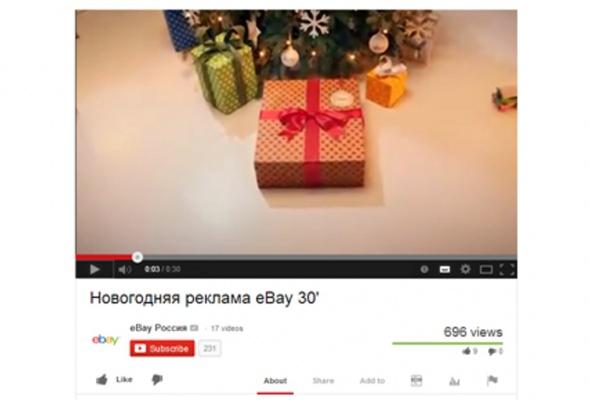 eBay помогает выбрать тот самый идеальный новогодний подарок - Фото №1