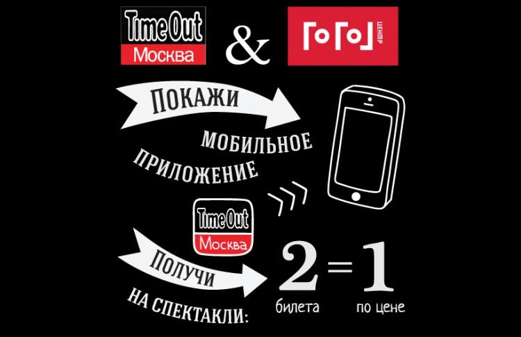 Друзьям Time Out— скидки в«Гоголь-центре»