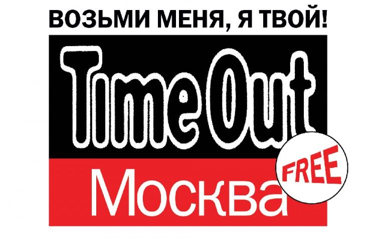 Time Out Москва: «Возьми меня, ятвой!»