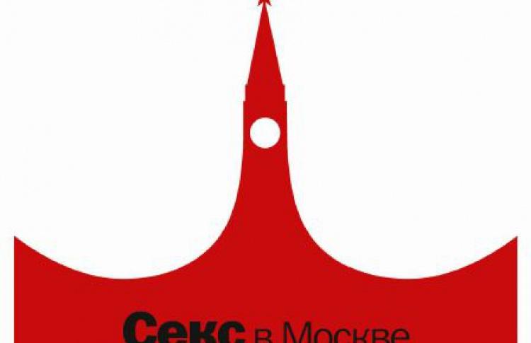 Секс-опрос отTime Out Москва: итоги