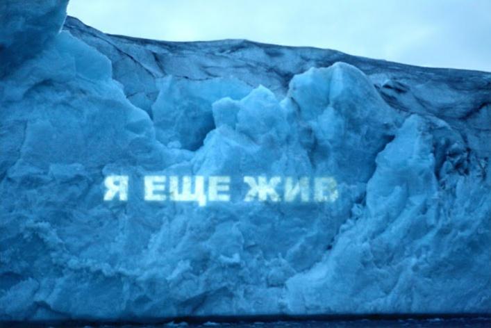 Лаборатория льда