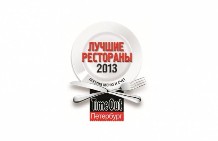 """Завершение голосования врамках премии ''Меню иСчет"""" 2013"""