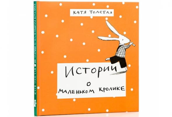 Книжки силлюстрациями Кати Толстой - Фото №0