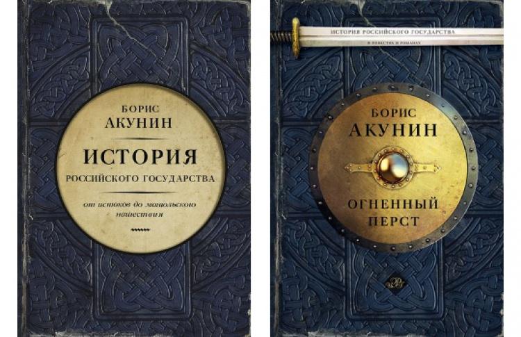 Борис Акунин «История Российского Государства»