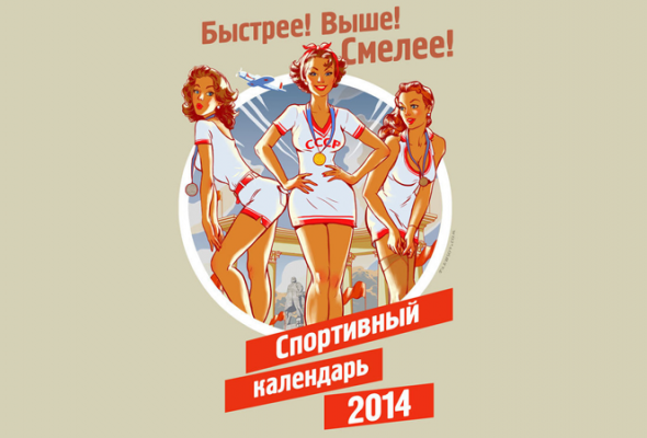 Проект недели— пин-апкалендарь Олимпийских игр - Фото №6