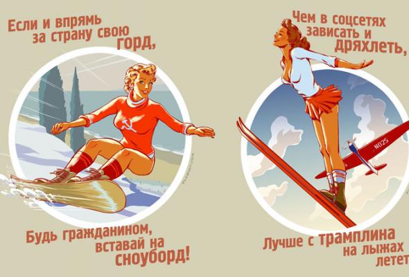 Проект недели— пин-апкалендарь Олимпийских игр - Фото №1