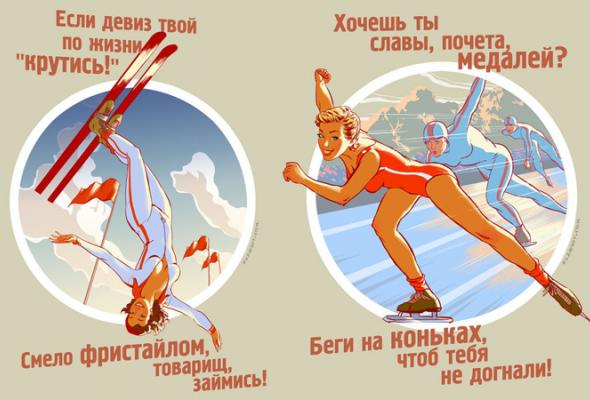 Проект недели— пин-апкалендарь Олимпийских игр - Фото №5