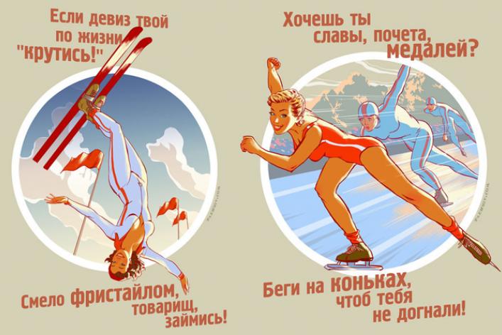 Проект недели— пин-апкалендарь Олимпийских игр