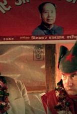 Непал форева