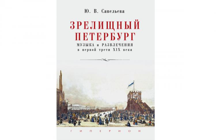 Зрелищный Петербург