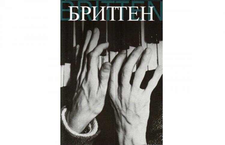 Бриттен. Сборник