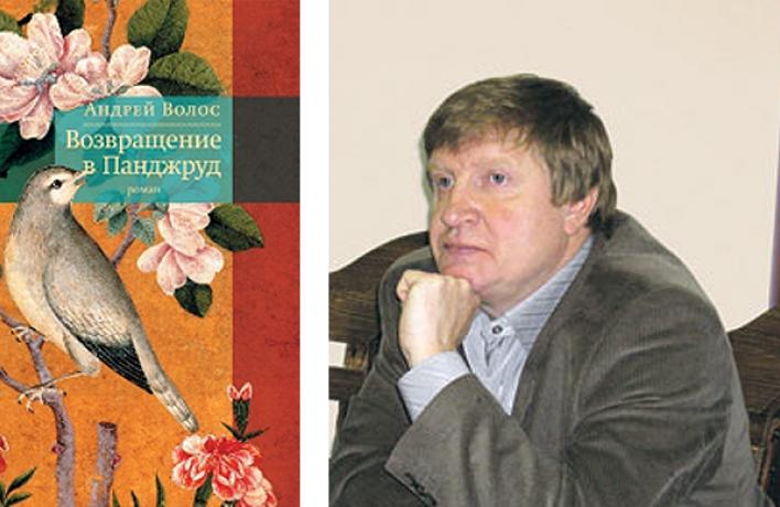 Премию «Русский Букер» получил Андрей Волос