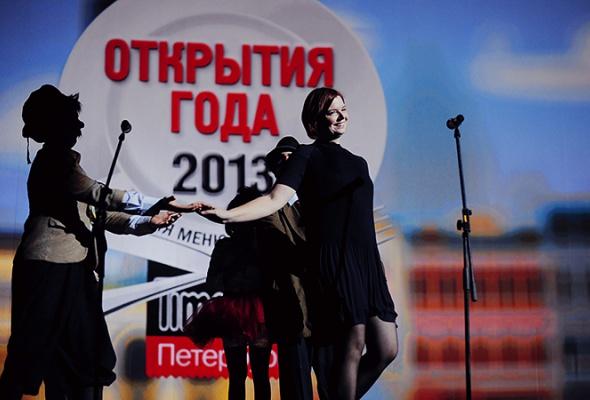 Подведение итогов премии «Меню иСчет» 2013 - Фото №5