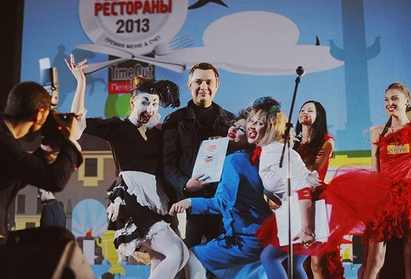 Подведение итогов премии «Меню иСчет» 2013 - Фото №9