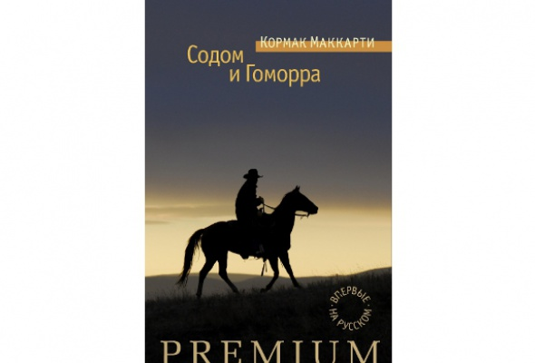 Итоги года-2013: книги - Фото №2