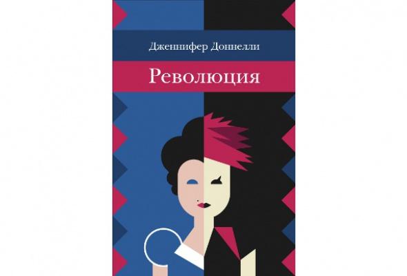 Итоги года-2013: книги - Фото №3