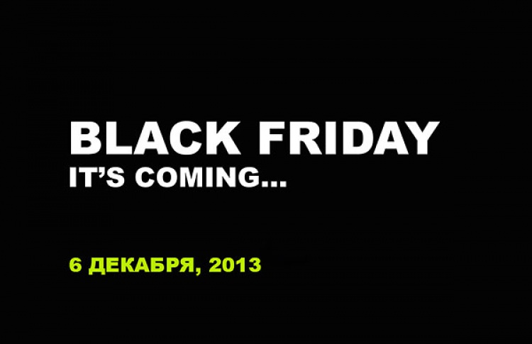 Black Friday, или он-лайн распродажа года
