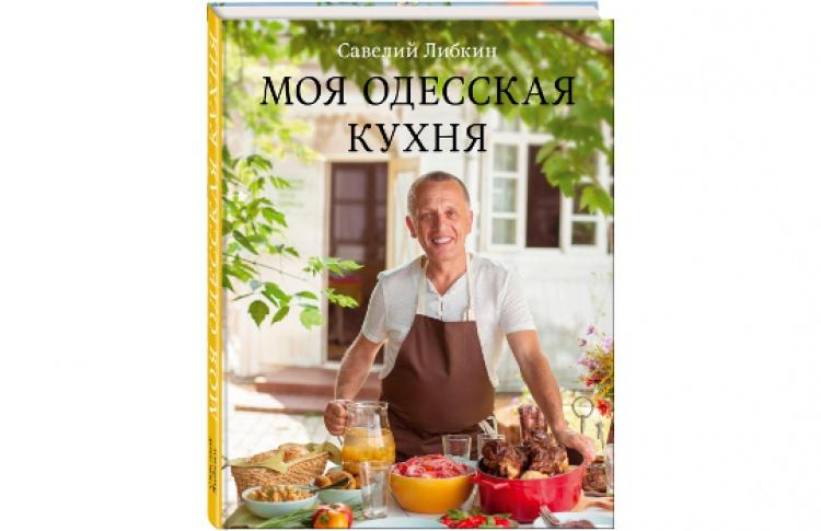 Презентация книги Савелия Либкина «Моя одесская кухня»