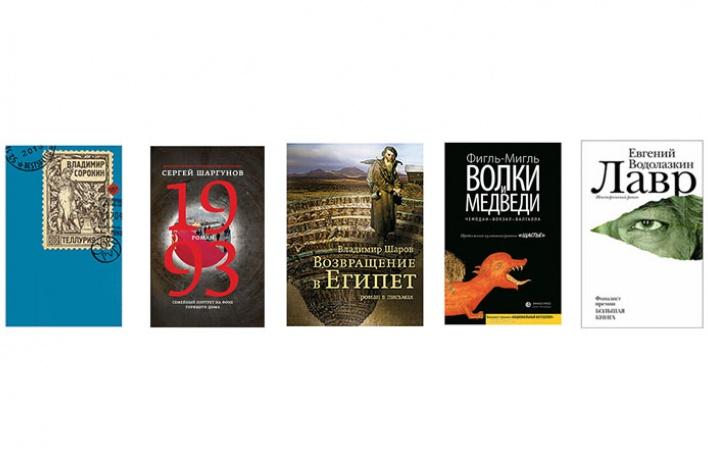 Лучшие книги— 2013