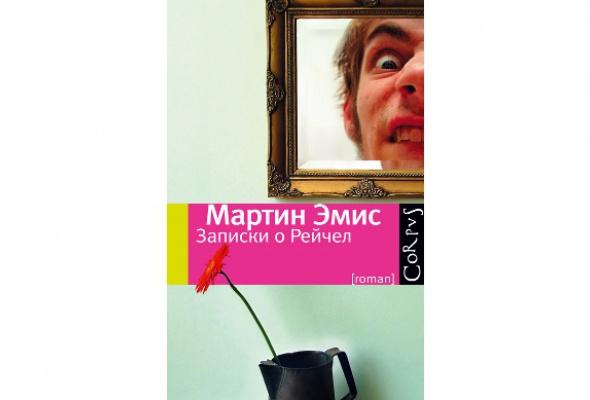 5книг Мартина Эмиса, которые стоит прочесть - Фото №1