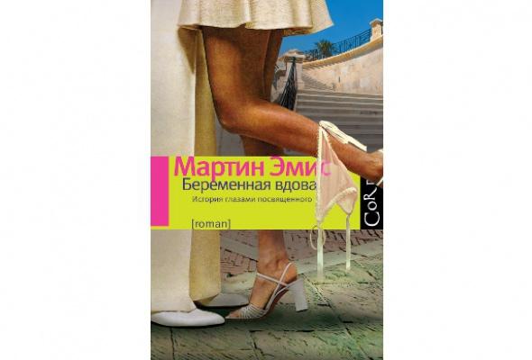 5книг Мартина Эмиса, которые стоит прочесть - Фото №3