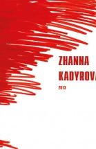 Жанна Кадырова «Альбом 2013»