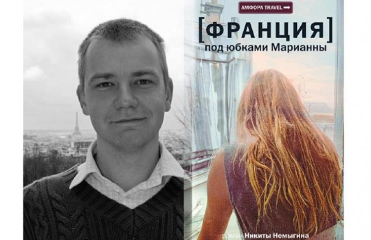 """Презентация книги Никиты Немыгина """"Под юбками Марианны"""""""