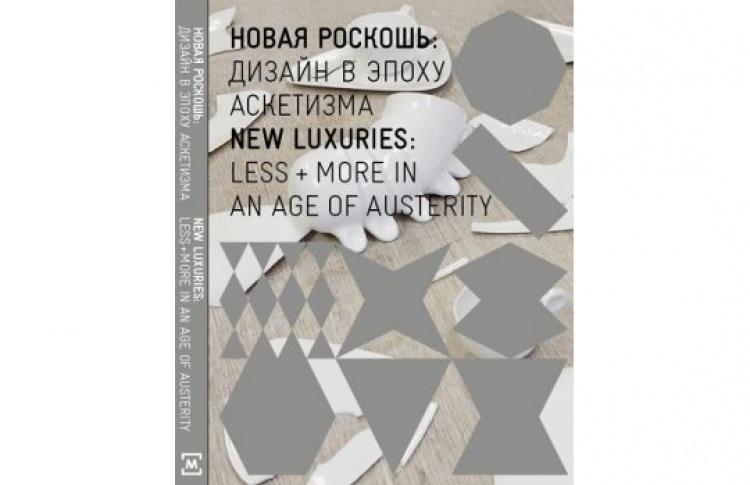 Презентация каталога «Новая роскошь. Дизайн в эпоху аскетизма»