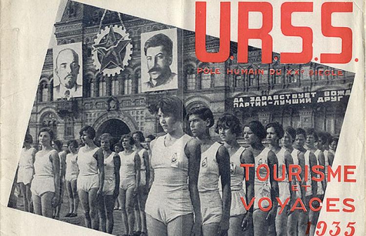 Этническая Москва и иностранцы в СССР в 1920-30-е годы