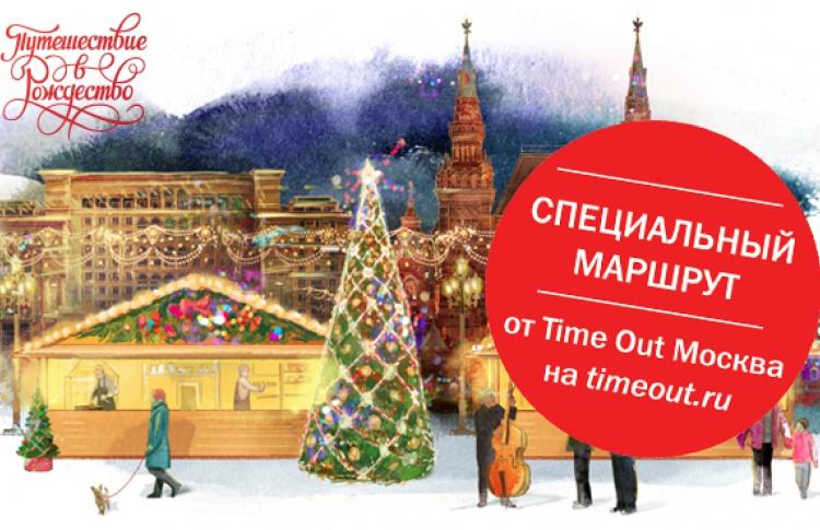 Специальный маршрут отTime Out Москва наярмарках «Путешествие вРождество»